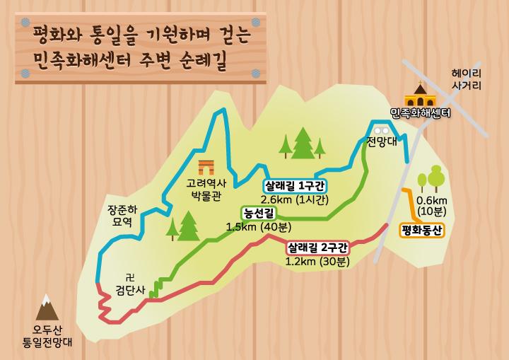 평화와-통일을-기원하며-걷는-민족화해센터-주변-순례길.jpg